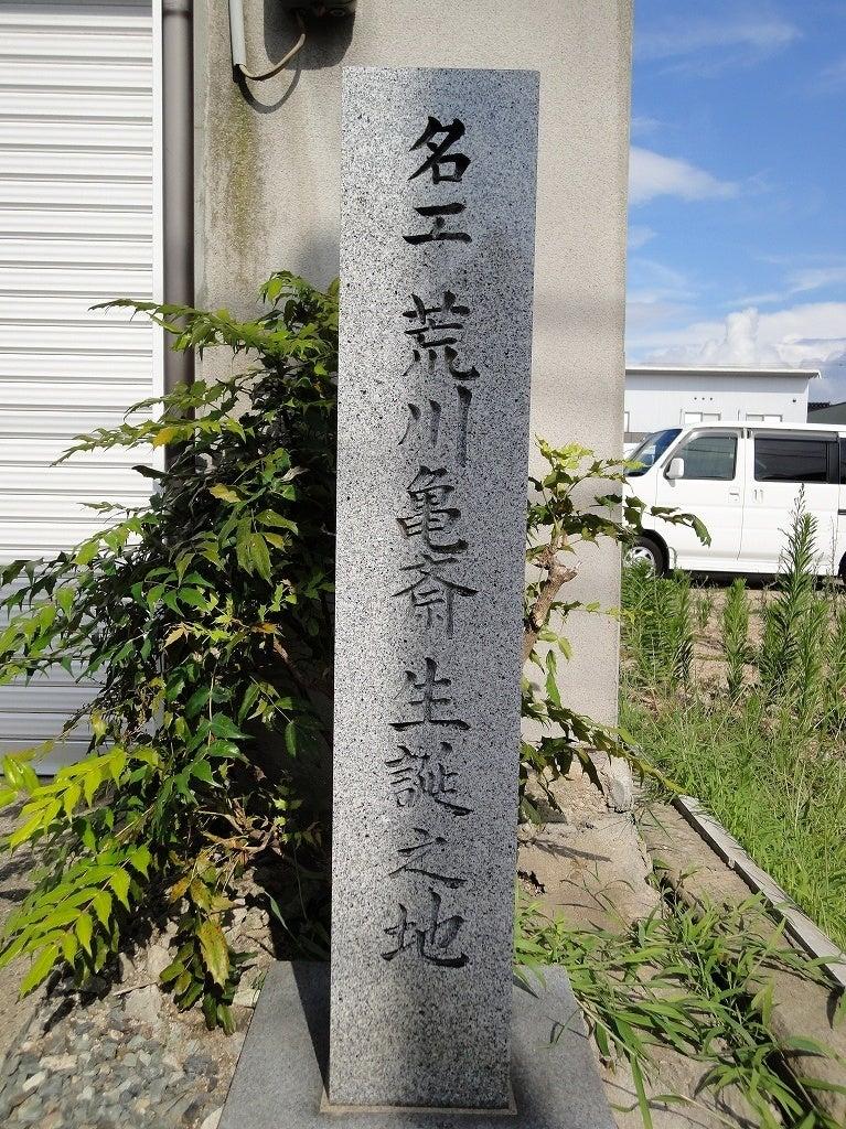 松江市雑賀公民館 STAFF BLOGそうだ!!荒川亀斎の生誕地へ行ってみよう。コメント