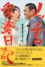 デンジャラス ノッチオフィシャルブログ『東京マラソン 自己ベストタイム更新への道 2012』 by Ameba