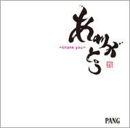 $PANGオフィシャルブログ「Irie feeling」 Powered by Ameba-ありがとう黒枠ジャケット