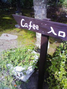 西軽井沢 cafe towa official blog-20110817144022.jpg