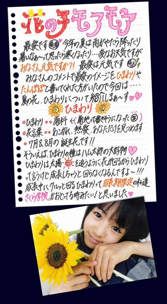 さくら学院オフィシャルブログ「学院日誌」Powered by Ameba