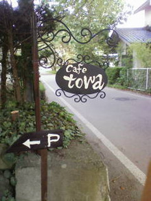西軽井沢 cafe towa official blog-20110817161508.jpg
