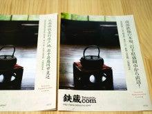 $鉄蔵comのブログ