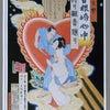 杉本文楽『曽根崎心中』の画像