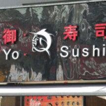 不思議な寿司屋
