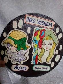 帽子屋:吉田インコ