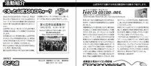 九十九里ポータルサイト Offcial Blog-【風の宿】ニュースレター風の便り