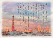 $アイエム榎本考修のブログ-東京カブレ台紙