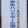 東日本学生ハンドボール選手権大会の画像