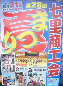 七里・大和田 地域探訪ブログ-七里商工会夏祭り2011