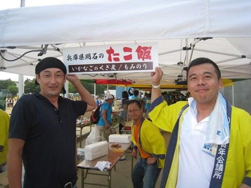 社団法人明石青年会議所  活動ブログ2011-7359