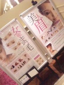 安村幸子オフィシャルブログPowered by Ameba-110820_170915.jpg