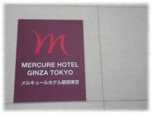 東京 メルキュール ホテル 銀座