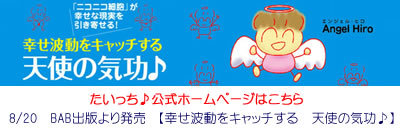 Angel Hiroのぽよぽよぉ~ん日記