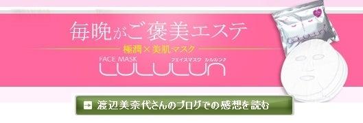 LULULU(ルルル)フェイスマスク。。もっちり潤うプチプラな美顔エステですね。