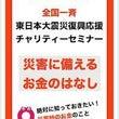 「全国一斉東日本大震…