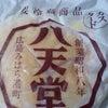 八天堂のクリームパンの画像