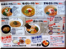 ボーイン☆ボーショク from 札幌-通常メニュー