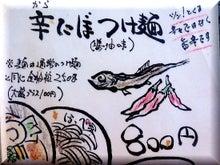 ボーイン☆ボーショク from 札幌-限定メニュー