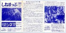五反田東映シネマのおもひで | ミー坊のブログ