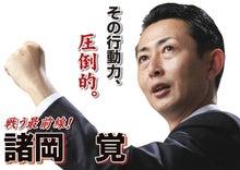 戦ふ最前線DX  Powered by Ameba