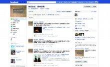 $3代目・若社長のブログ