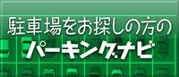 逆瀬川住研のリフォームブログ-逆住・パーキングナビ