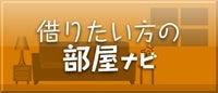 逆瀬川住研のリフォームブログ-逆住・部屋ナビ