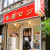 中華粥 香港ロジ/ランチは790円均一!お粥以外のメニューもあり!の画像