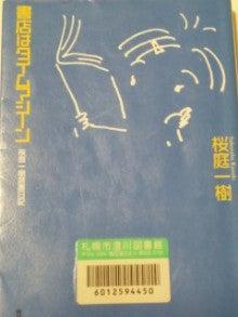 本の虫ともこのブログ-110819_2253~01.jpg