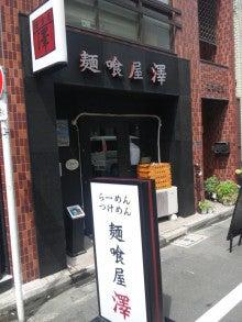飯王-麺喰屋 澤