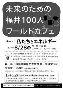 $~福井ワールドカフェ~『 hoya cafe 』-8.28PT