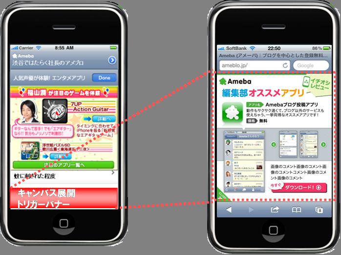スマートフォン 版 アメーバ ピグ