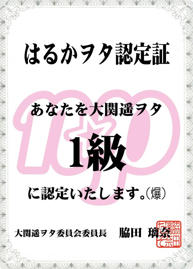 大関 遥 オフィシャルブログpowered by Ameba