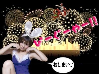 PIGMYANオフィシャルブログ「わくわくピグミャンランド」Powered by Ameba-12