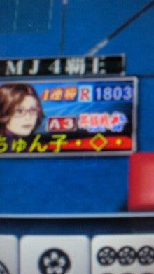 $ちゅんのメシウマMJ日誌-2011082421240000.jpg
