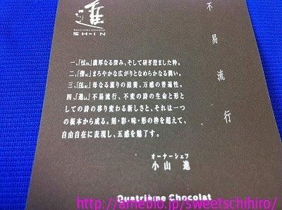 大阪スイーツレポーターちひろの辛口スイーツランキング ~スーパースイーツ男子がスイーツを斬る~-エスコヤマのチョコレート@奏