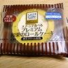 ローソン/ウチカフェ(uchicafe)秋にピッタリ!「プレミアム 和栗のロールケーキ」の画像