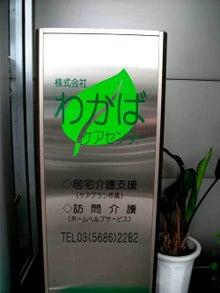 New 天の邪鬼日記-110827kanban