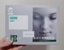 キビキ化粧品-KIBIKI肌美綺茶の口コミ・トライアルセット-hako-a01