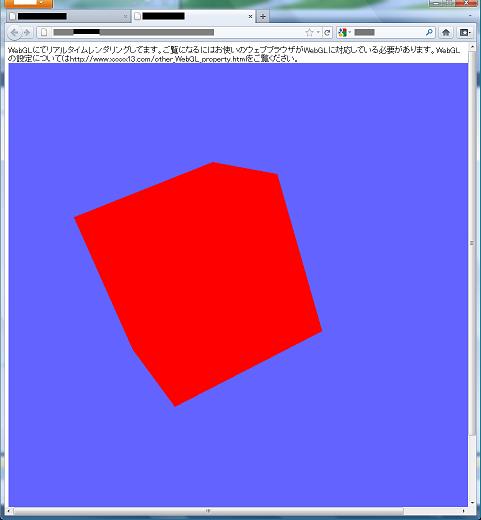 WebGLで、3DのCubeを表示してみる | xxxxx13のブログ