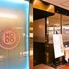 ナチュラルダイエットレストラン NODO/かけそば1杯と同じカロリーのディナーコースの画像