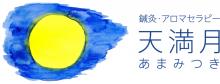 Therapy Life~月に願いを、星に祈りを~-ロゴ