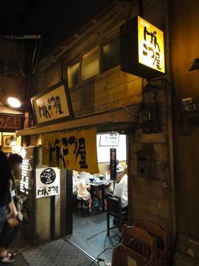 横浜発 驢馬人の美食な日々-2daimeGenkotuya