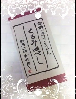 滝島梓オフィシャルブログ「滝島梓の日本茶らいふ」-未設定