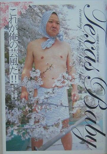 ハルKARAの量産型お尻AKBテポドン夢日記-上島竜兵野田佳彦これがオレの芸風だ画像