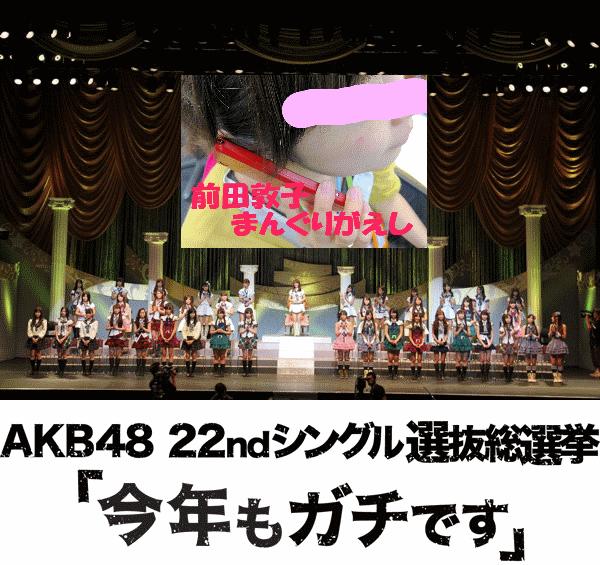 ハルKARAの量産型お尻AKBテポドン夢日記-第4回akb48総選挙最下位顔画像