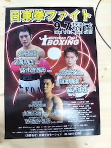 18鴻巣ボクシングジム-110830_1922~01.jpg