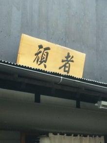 """埼玉""""川越"""" 熱血系!行政書士の  """"50になっても、日々挑戦!""""-110831_1304~02.jpg"""