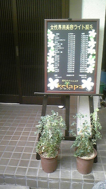 クラパのブログ-110831_145441.jpg